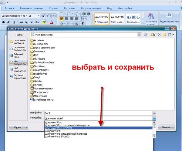 Как сделать файл ворд